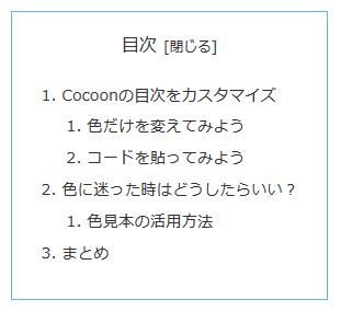 Cocoon 目次の枠線の色だけ変える