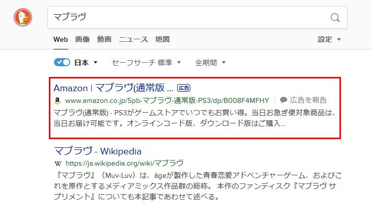 検索エンジン「DuckDuckgo」の使い方 広告設定