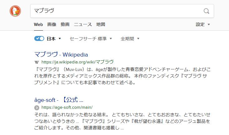 検索エンジン「DuckDuckgo」 広告が非表示になりました