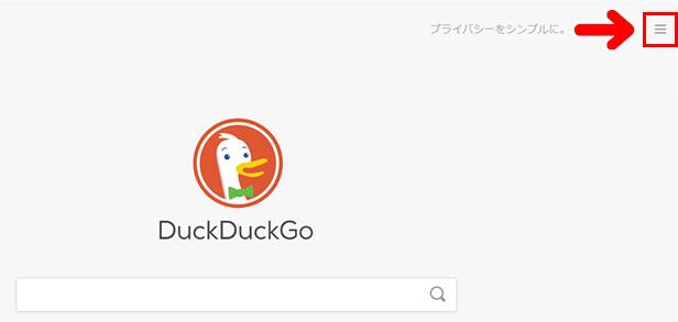 検索エンジン「DuckDuckgo」の設定