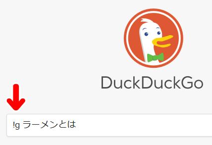 検索エンジン「DuckDuckgo」 ショートカット機能
