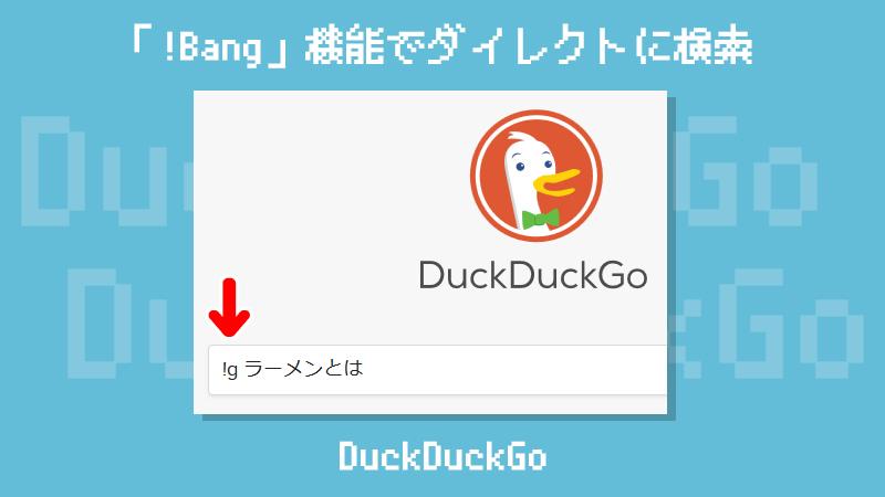 検索エンジン「DuckDuckgo」の使い方 !Bang機能