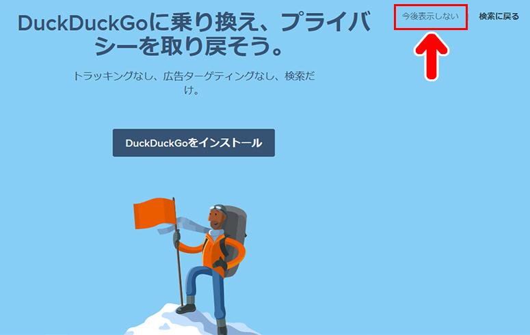 検索エンジン「DuckDuckgo」 下のアイコンを消す2