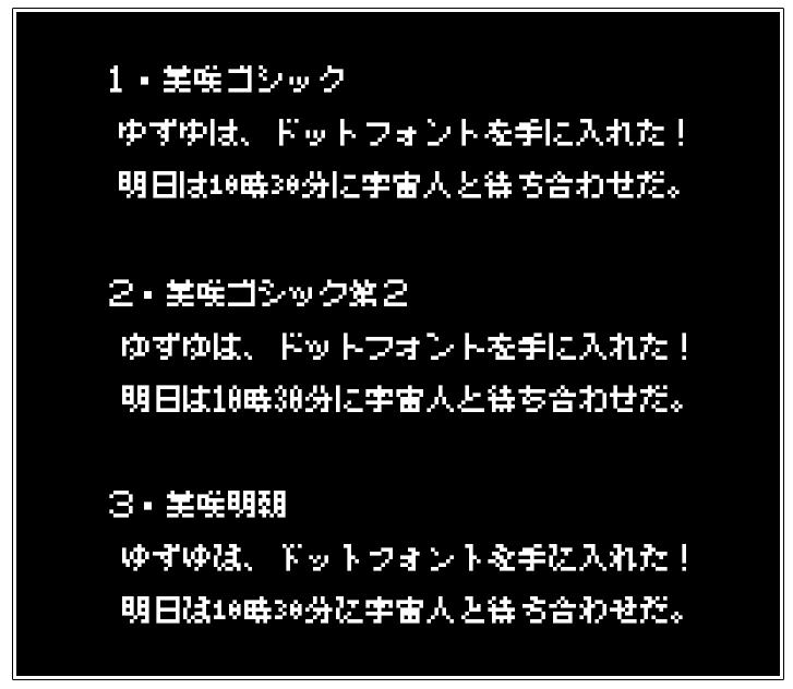 「美咲ゴシック」「美咲ゴシック第2」「美咲明朝」のサンプル