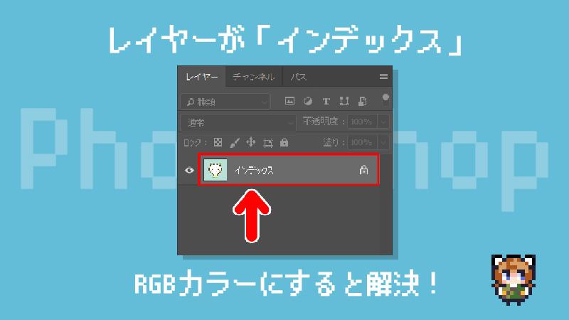Photoshopのレイヤー「インデックス」は、RGBカラーにすると解決
