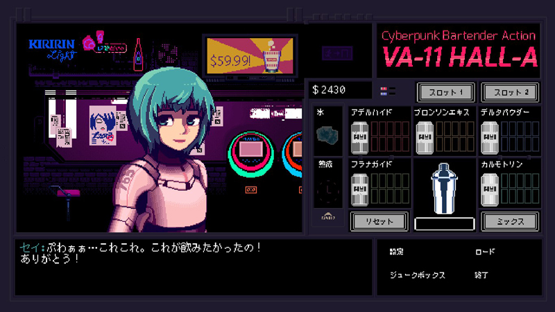 VA-11 Hall-A: Cyberpunk Bartender Action すばらしいドット絵がたのしめます