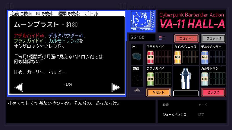 Steamでおすすめのドット絵ゲーム VA-11 Hall-A: Cyberpunk Bartender Action