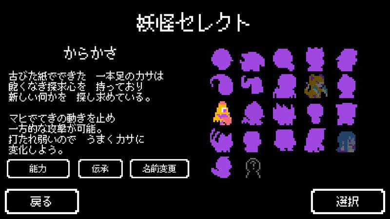 妖談寺 Steamでおすすめのドット絵ゲーム