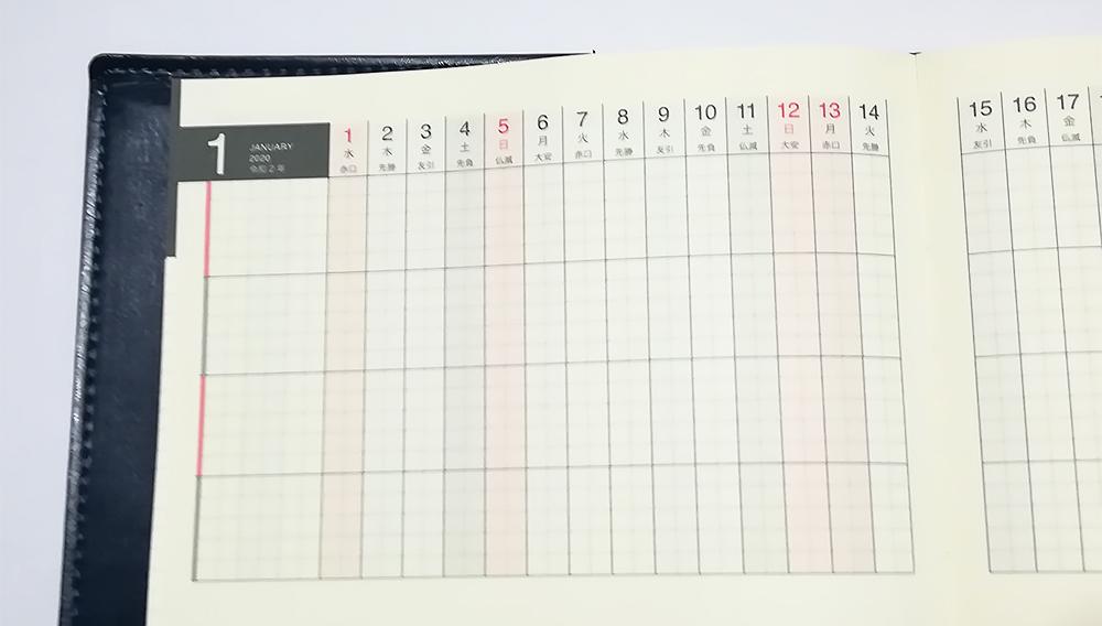永岡書店の手帳「Biz GRID」ガントチャートの詳細