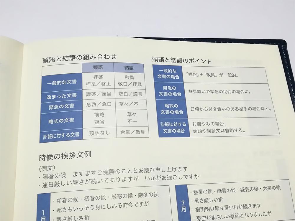 永岡書店の手帳「Biz GRID」巻末付録の詳細