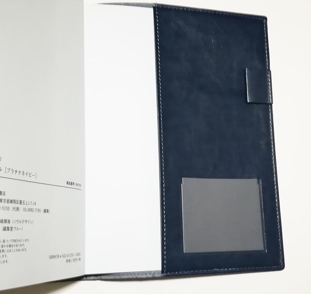 永岡書店の手帳「Biz GRID」ペンホルダーとクリアケース