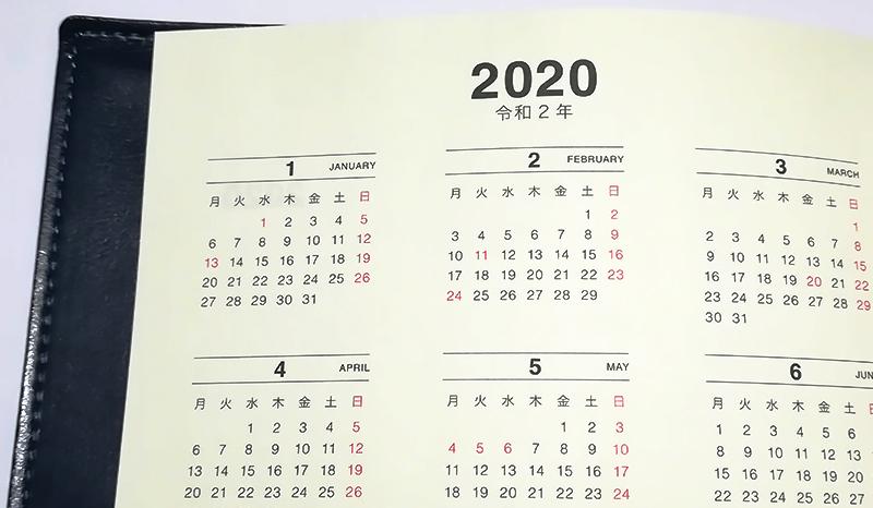 永岡書店の手帳「Biz GRID」カレンダーの詳細