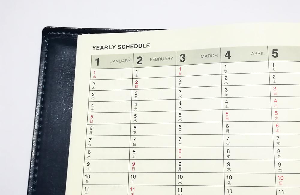永岡書店の手帳「Biz GRID」年間予定表の詳細