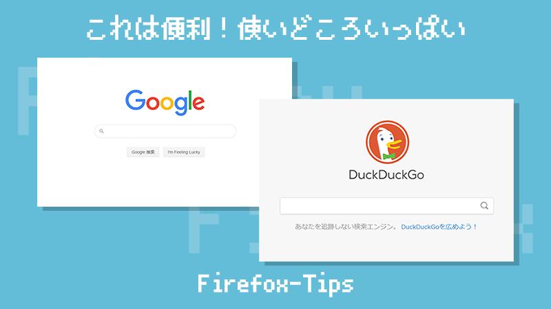 Firefox 複数のページをホームページとして登録する
