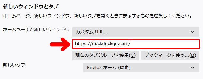 ホームページのURLを登録