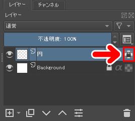 「円」のレイヤーの右端にあるマークをクリック