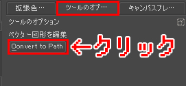 Convert to Path