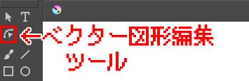 Krita ベクター図形編集ツール