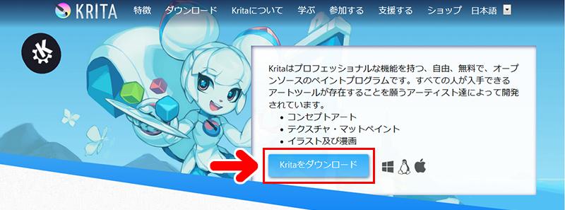 高機能デジタルペイントツール「Krita」