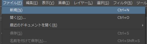メニューバーの「ファイル」→「新規」で新規キャンバス