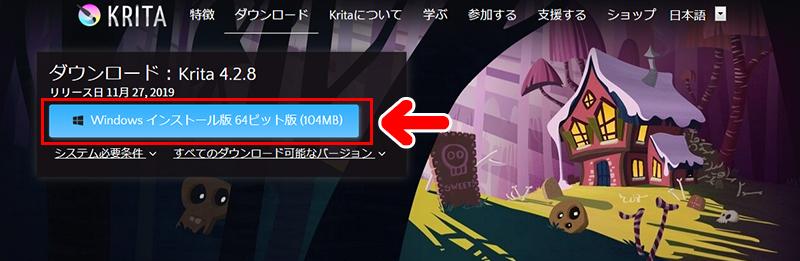 デジタルペイントツール「Krita」ダウンロード方法