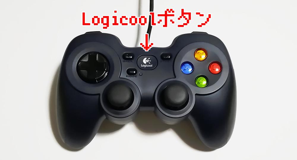 ゲームパッド「Logicool(ロジクール)F310r」ボタンの役割