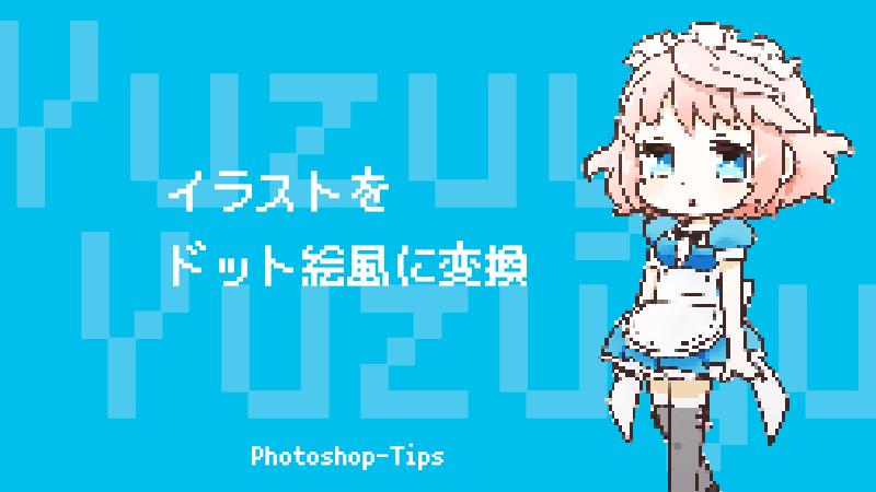 Photoshop イラストをドット絵風に変換2