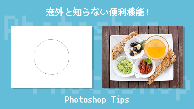 Photoshopの選択範囲をセンタリングする(中心に持ってくる)方法