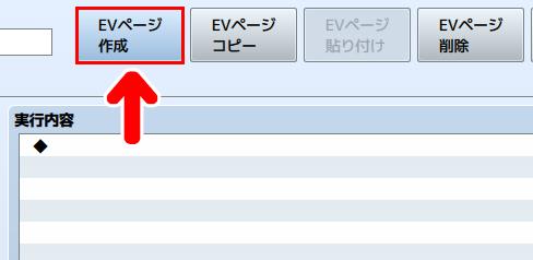 「EVページ作成」