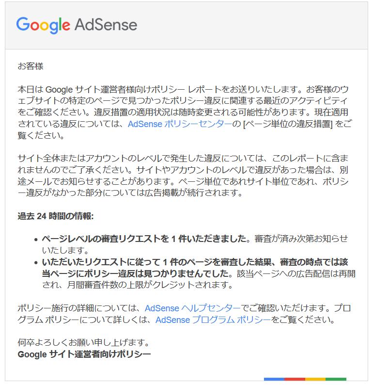 「AdSense サイト運営者向けポリシー違反レポート」審査完了のメール