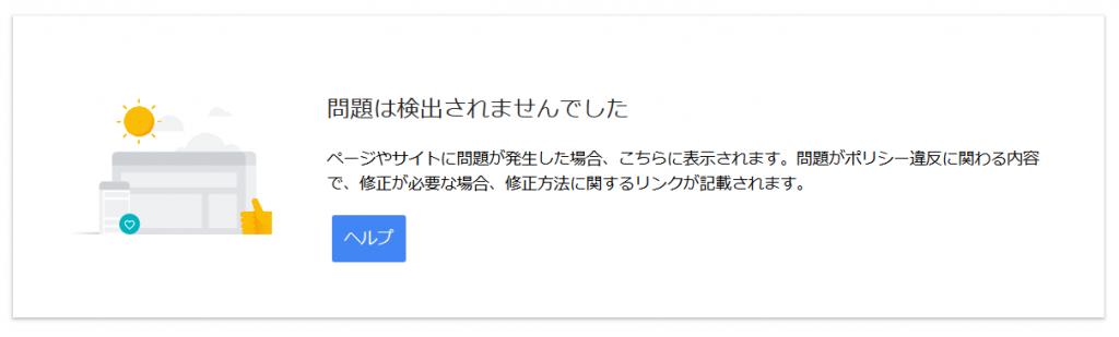 Google AdSenseのポリシーセンター問題は検出されませんでした」