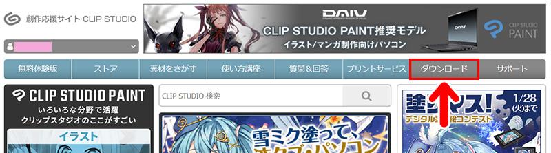 CLIP STUDIOをダウンロード