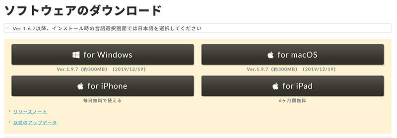 CLIP STUDIO OSの選択