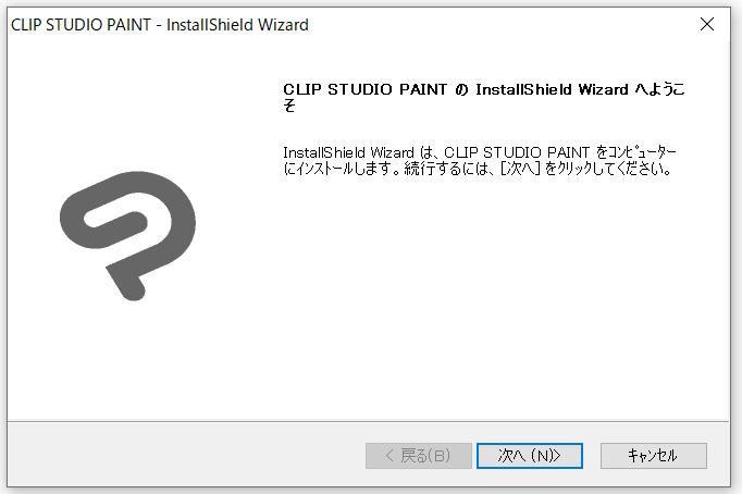 CLIP STUDIO インストール画面