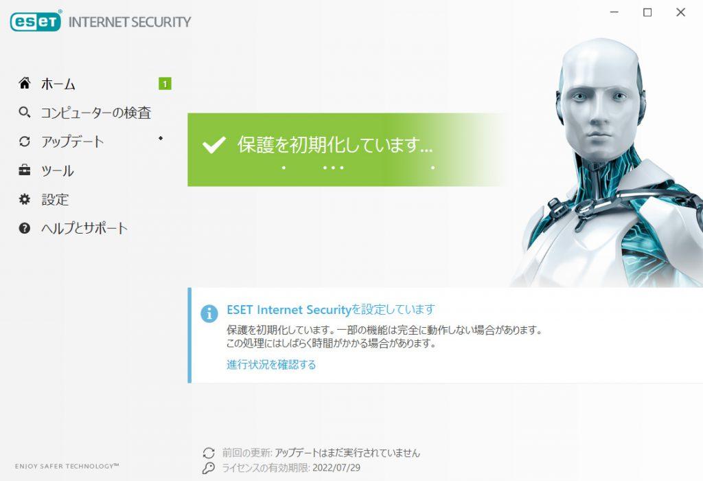「ESET インターネットセキュリティ」が起動