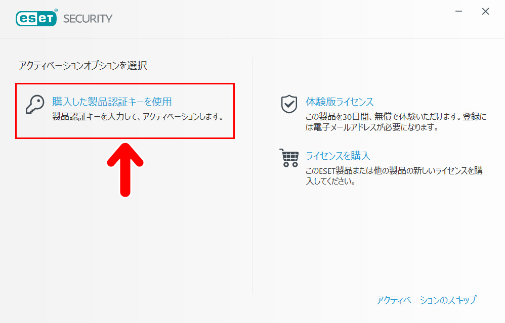 ESET「購入した製品認証キーを使用」を選択