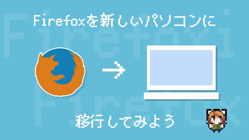 Firefoxを新しいパソコンに移行