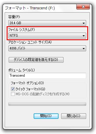 ファイルシステムを「NTFS」に変更