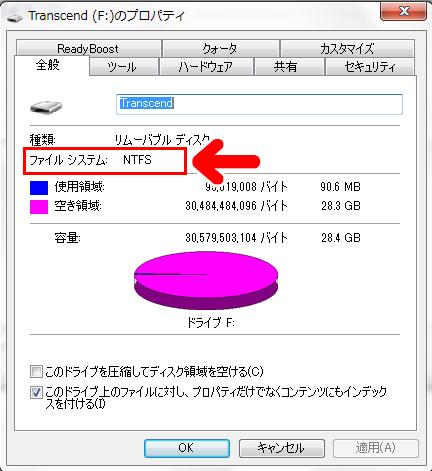 プロパティでファイルシステムを確認
