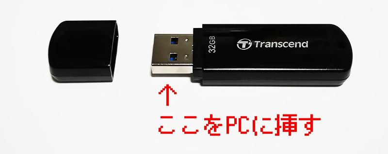 USBメモリ(USBフラッシュドライブ)