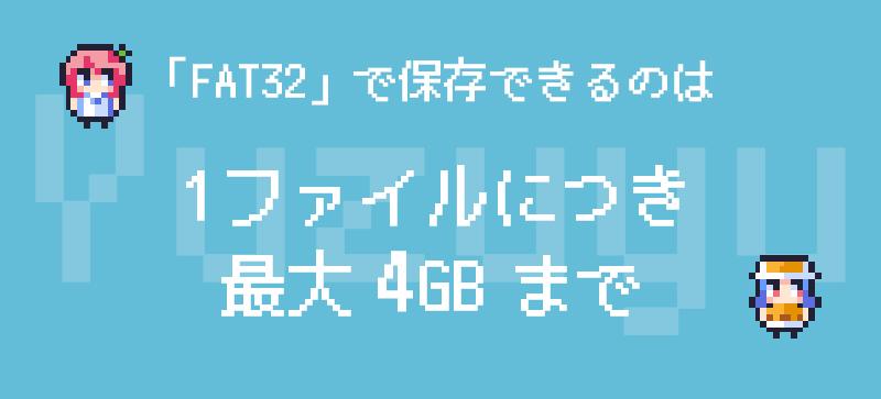 FAT32で保存できる容量は1ファイルにつき最大4GBまで