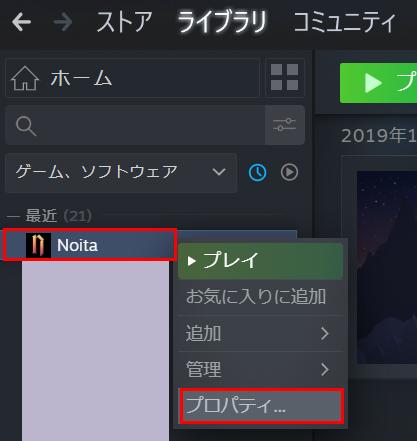 「Noita」を右クリックし、「プロパティ」