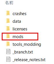 「mods」フォルダ