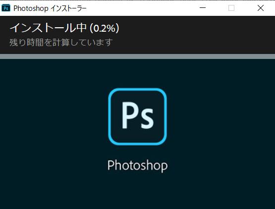 買い替えたパソコンにPhotoshopをセットアップ