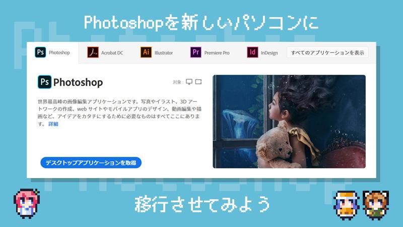 新しいPhotoshopを移行する方法