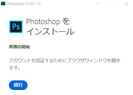 新しいパソコンでPhotoshopをセットアップ・認証
