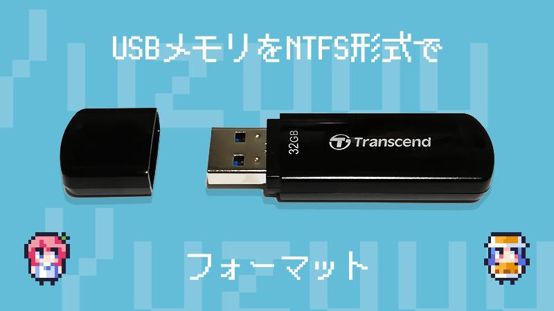 USBメモリ(USBフラッシュドライブ)をNTFS形式でフォーマットする方法