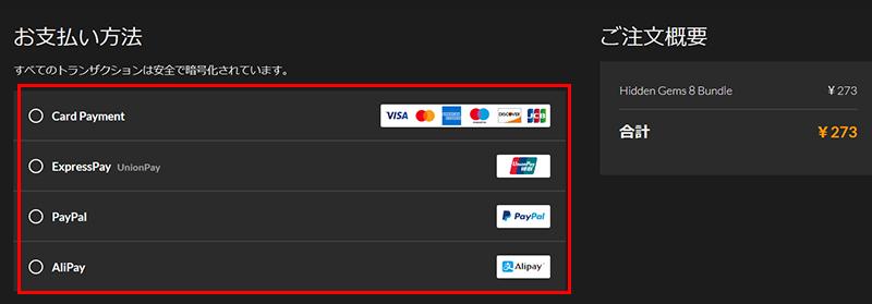 支払方法の選択画面
