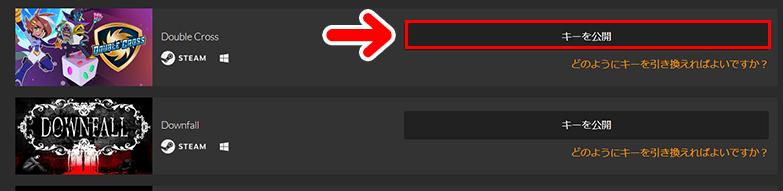 有効化したいゲームの「キーを公開」をクリック