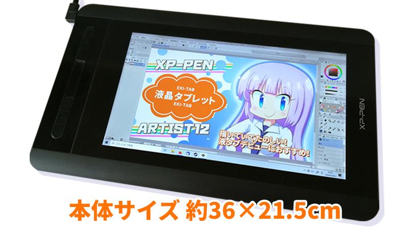 液タブ「XP-Pen Artist12」本体のサイズ